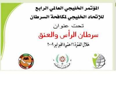 "Almotamar Net - The Yemeni national Establishment for Combating Cancer and the National Centre for Tumors and the Gulf Federation on Fighting Cancer are to organize the 4th Gulf Scientific Conference that Yemen is to host on the period 16-18 February 2009 under the motto of ""Head and Neck Cancer""."